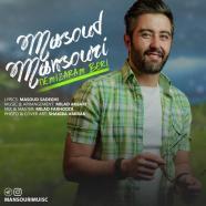 مسعود منصوری - نمیذارم بری