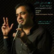 علی اتابکی - هانی گل