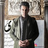 مرتضی محمدی - روبرو