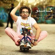 گامنو - تهران با ط دسته دار