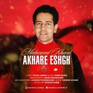 محمود خانی - آخر عشق