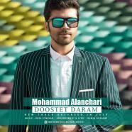 محمد النچری - دوستت دارم