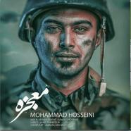 محمد حسینی - معجزه