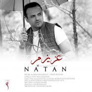 ناتان - عزیزم