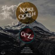 جن زی - نوک قله