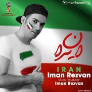 ایمان رضوان - ایران