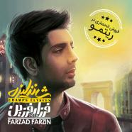 Farzad Farzin شانزه لیزه