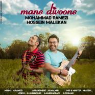 محمد رامزی - من دیوونه