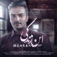 مهران - این زندگی