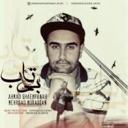 احمد قائم پناه - بیتاب