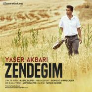 یاسر اکبری - زندگیم