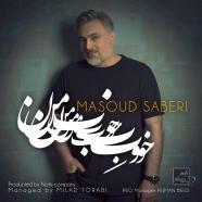 مسعود صابری - خوب من