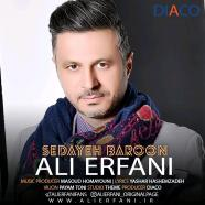 علی عرفانی - صدای بارون