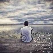 حامد شمس - فقط رفت
