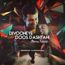Alireza Talischi - Divooneye Doos Dashtani