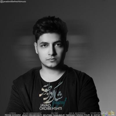 Javad Ordibeheshti - Shal Gardane Tousi