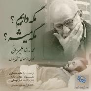 محمدرضا علیمردانی - مگه داریم مگه میشه