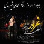 سعید پورسعید - غرور