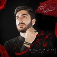 محمدحسین عابدی رسم عاشقی