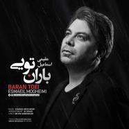 اسماعیل مقیمی - باران تویی