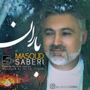 مسعود صابری - باران