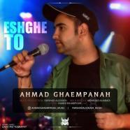 احمد قائم پناه - عشق تو