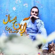 حامد ماهان - آبان امسال