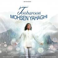 محسن یاحقی - تو بارون