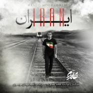 حامد مقدم - ایران
