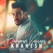 بهمن کاویانی - خواهش