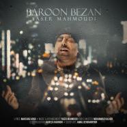 یاسر محمودی - بارون بزن