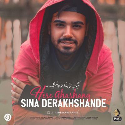 Sina Derakhshande - Hese Ghashang