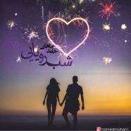 حامد ماهان - شب رویایی