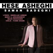 سامان صادقی - حس عاشقی