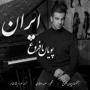 پویان افروغ - ایران