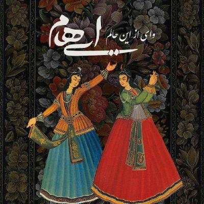 Ehaam - Vay Az In Halam