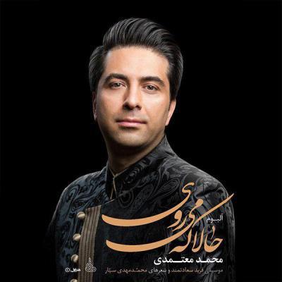Mohammad Motamedi - Hala Ke Miravi