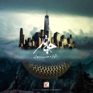 چارتار - آوازه خان
