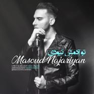 مسعود نجاریان - تو آدمش نبودی
