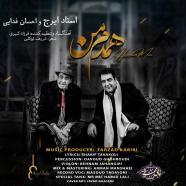 ایرج خواجه امیری - همدم من