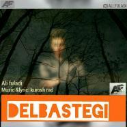 علی فولادی - دلبستگی