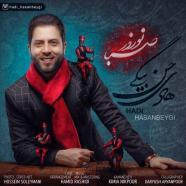 هادی حسن بیگی - نوروز صبا