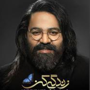 Reza Sadeghi زندگی کن