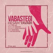 حسام یاوری - دلبستگی