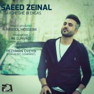 سعید زینال - عاشق بی احساس