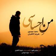 سعید موسوی - من احساسی