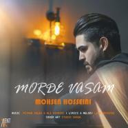 محسن حسینی - مرده واسم
