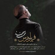 محمد اصفهانی - فریاد رس