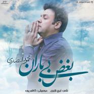 محمود انصاری - بغض بی بارون