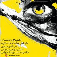 فرید نظری - کهربای چشمات